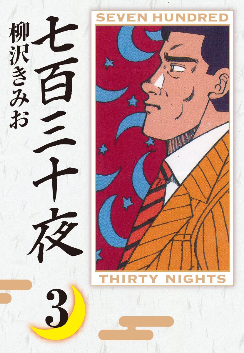 七百三十夜 (第3巻)