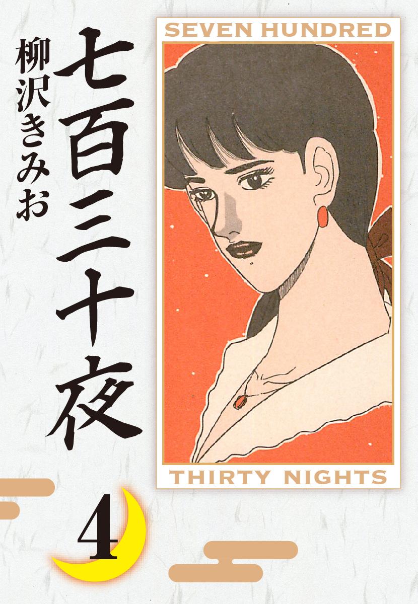 七百三十夜 (第4巻)