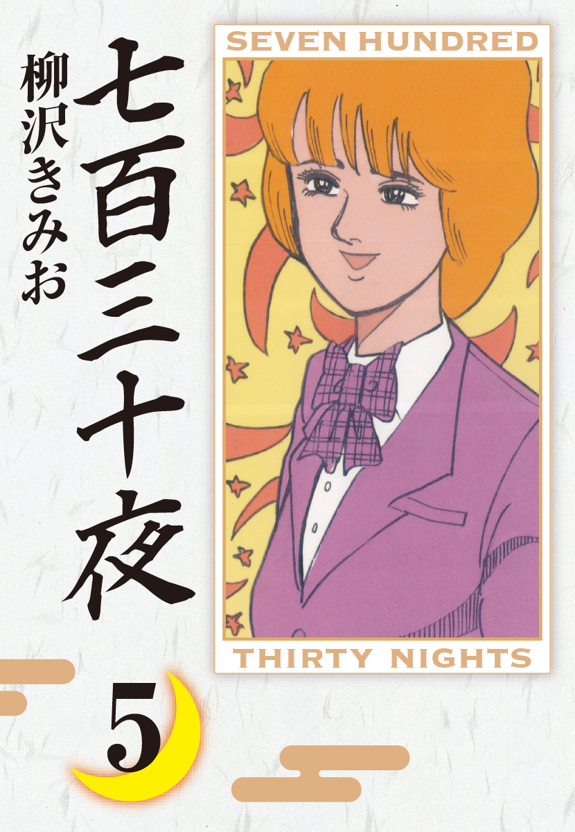 七百三十夜 (第5巻)