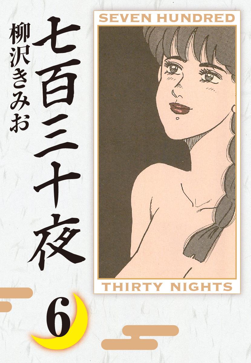 七百三十夜 (第6巻)