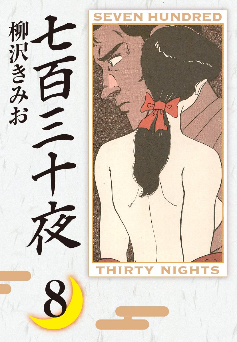七百三十夜 (第8巻)