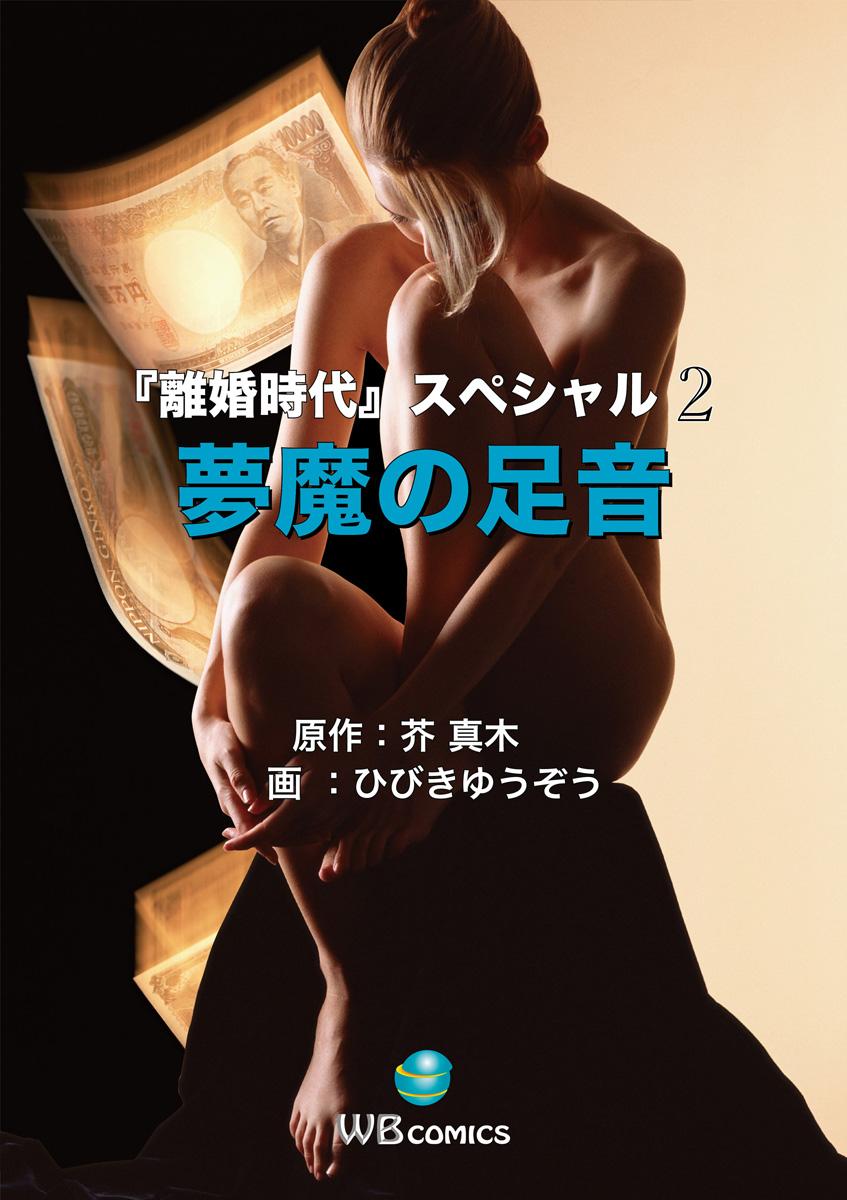 離婚時代スペシャル(第2巻)