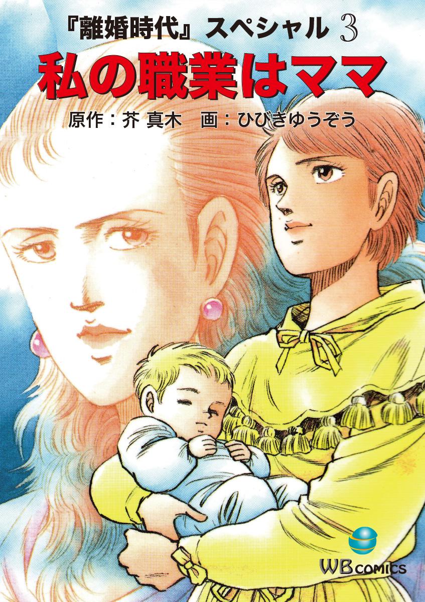 離婚時代スペシャル(第3巻)
