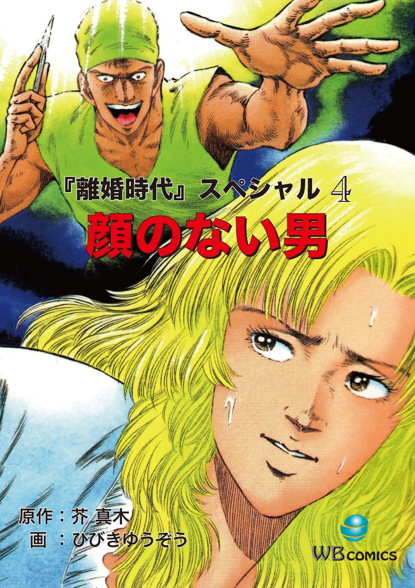 離婚時代スペシャル(第4巻)