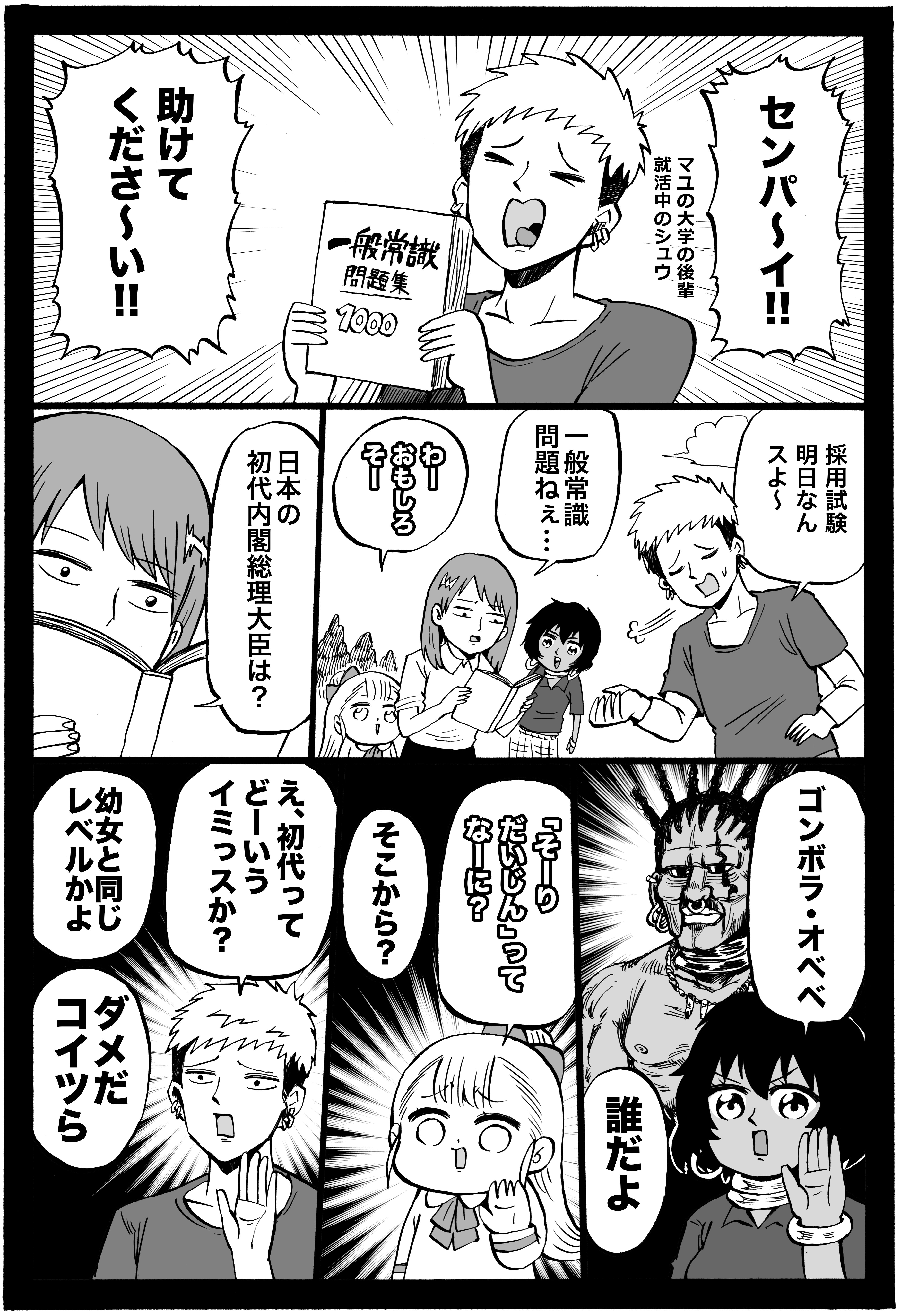 幼女社長(ひっきしけん)