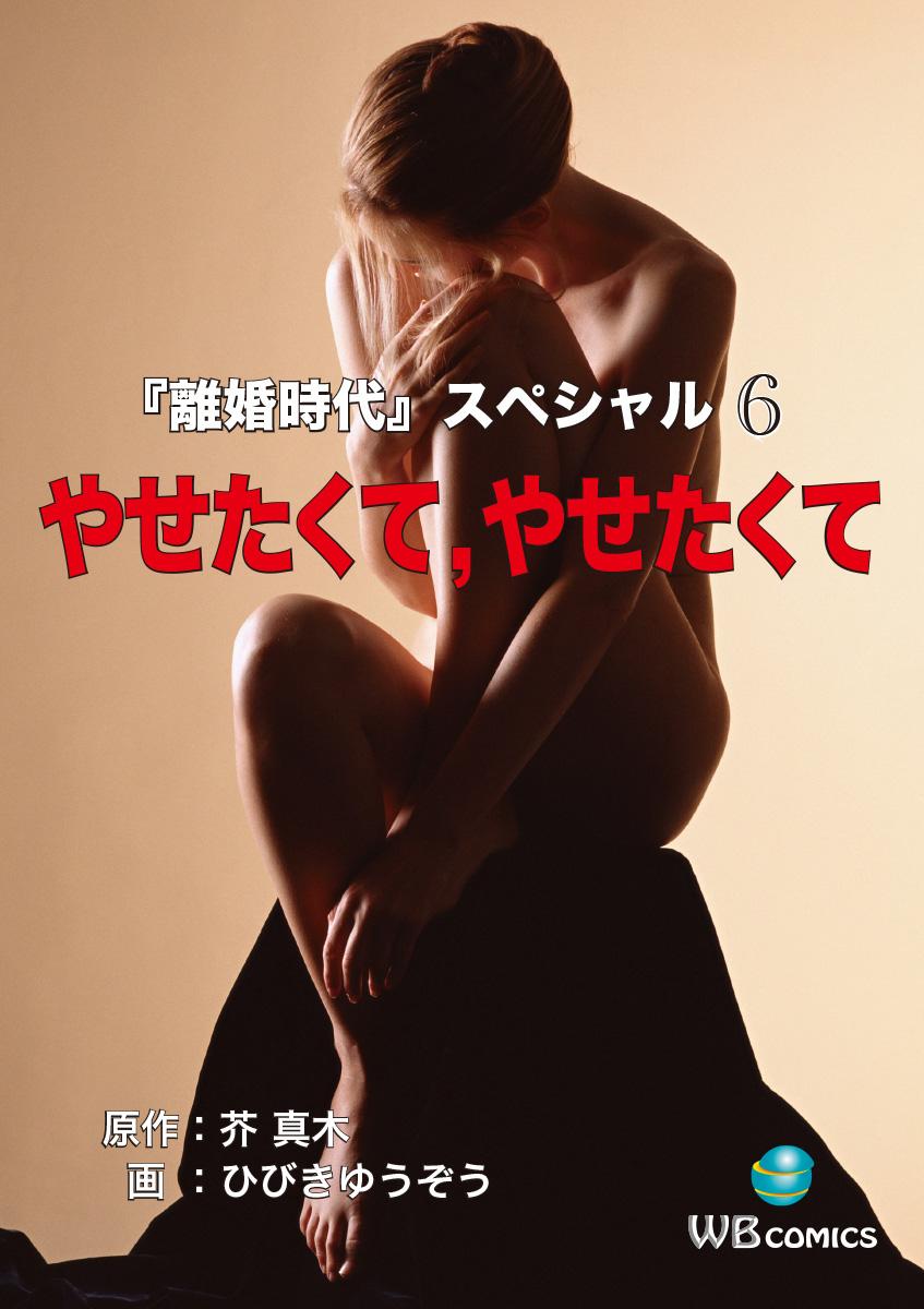 離婚時代スペシャル(第6巻)