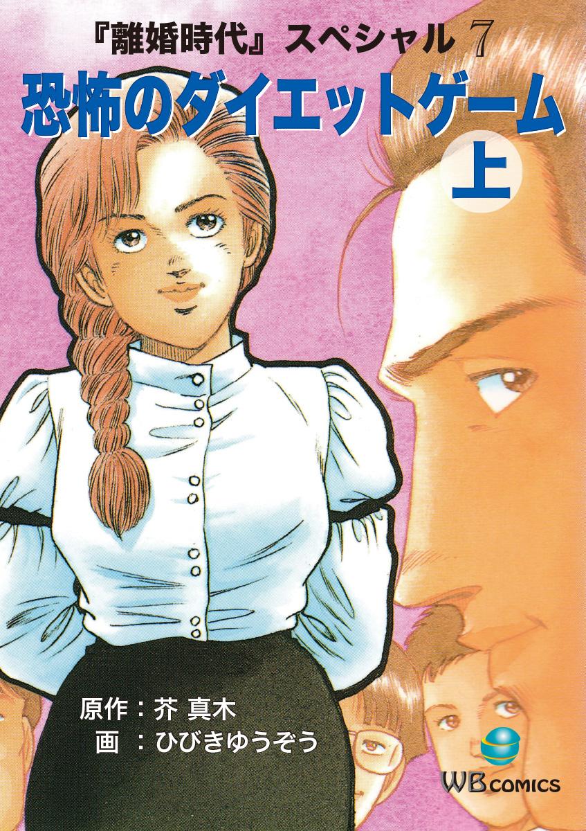 離婚時代スペシャル(第7巻)