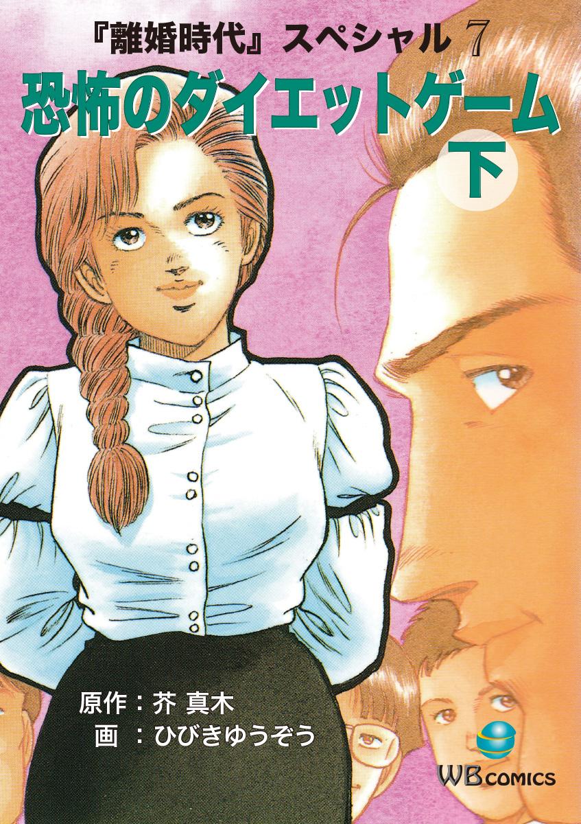 離婚時代スペシャル(第8巻)