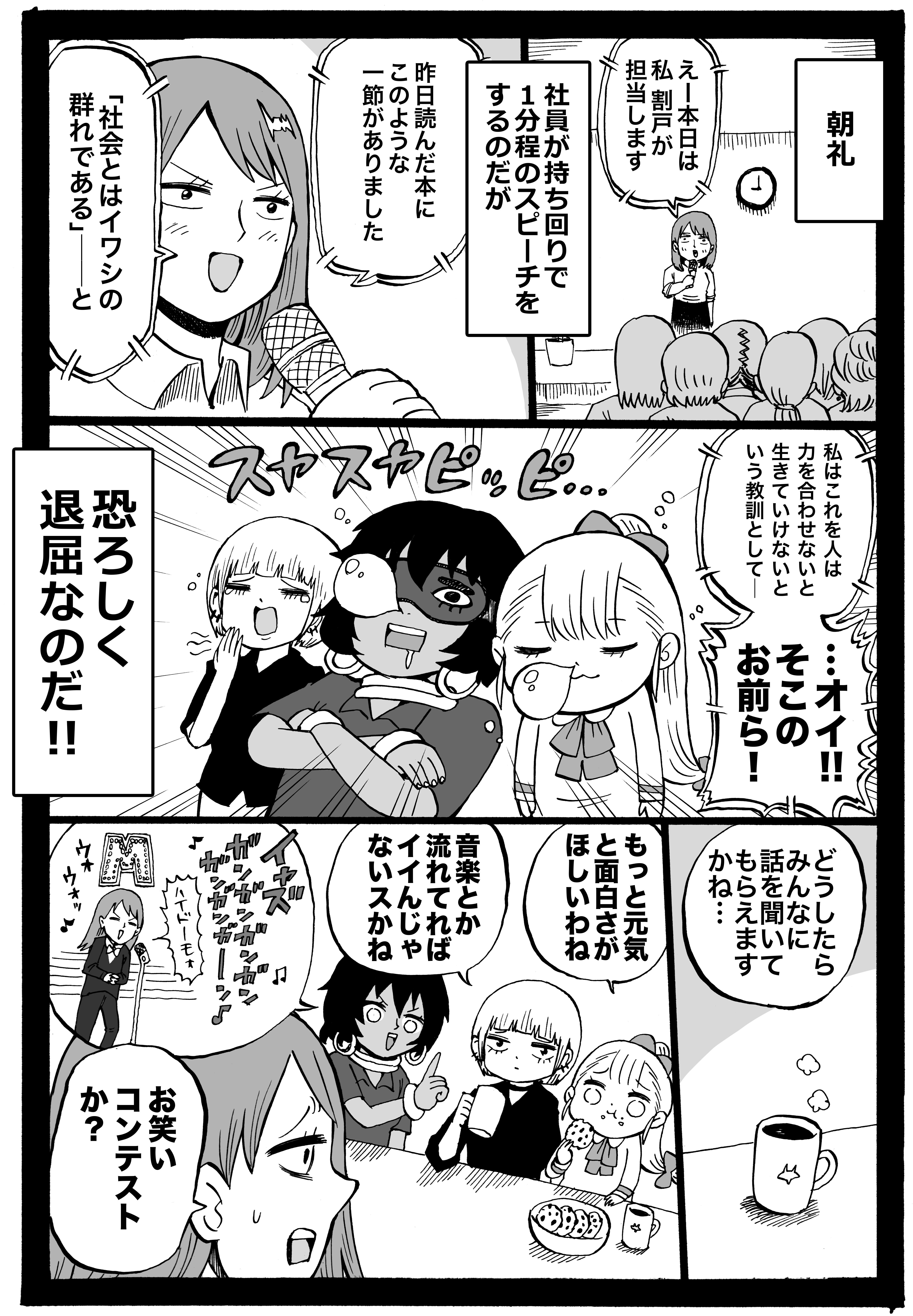 幼女社長(ちょうれい)
