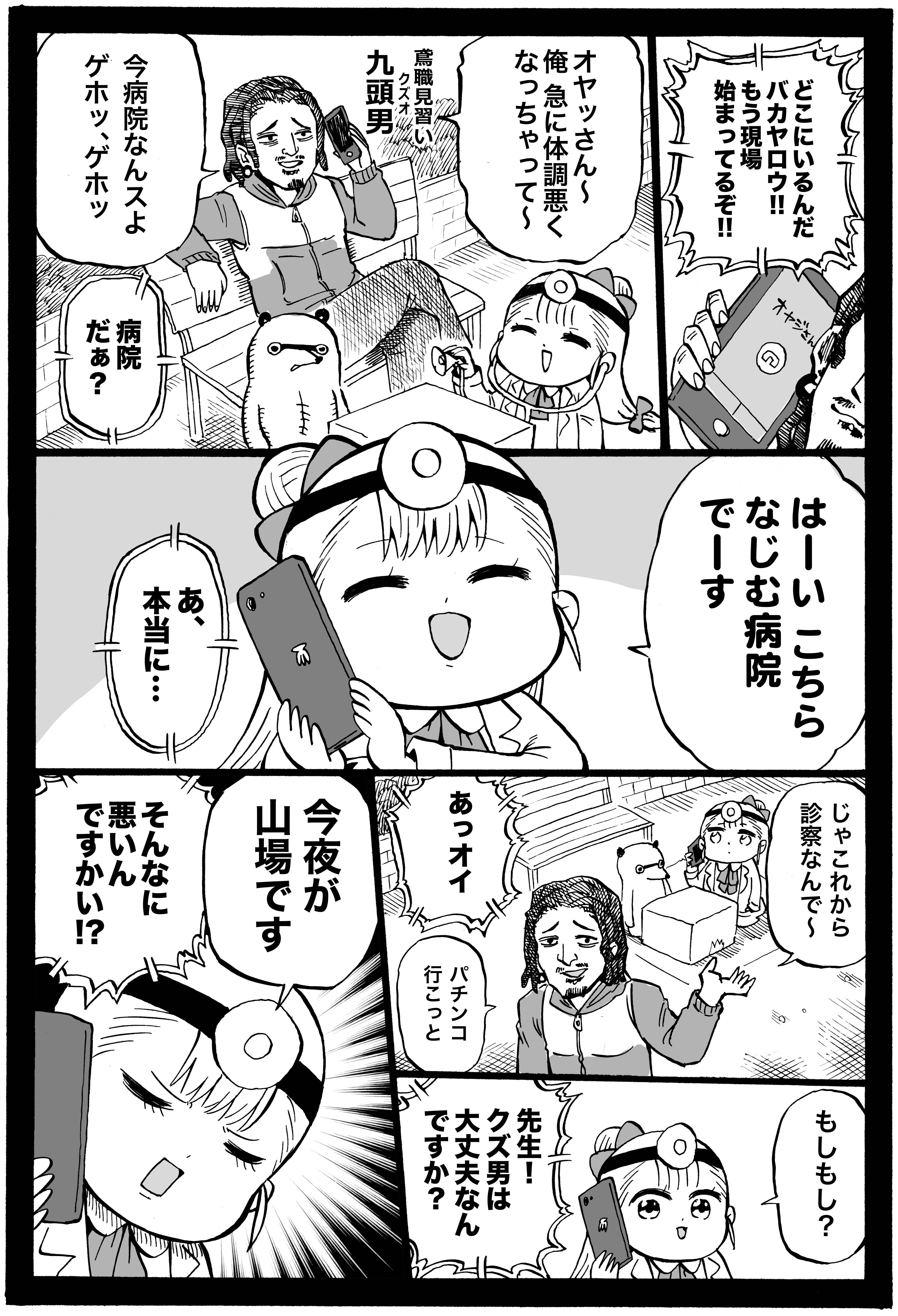 幼女社長(けびょう)