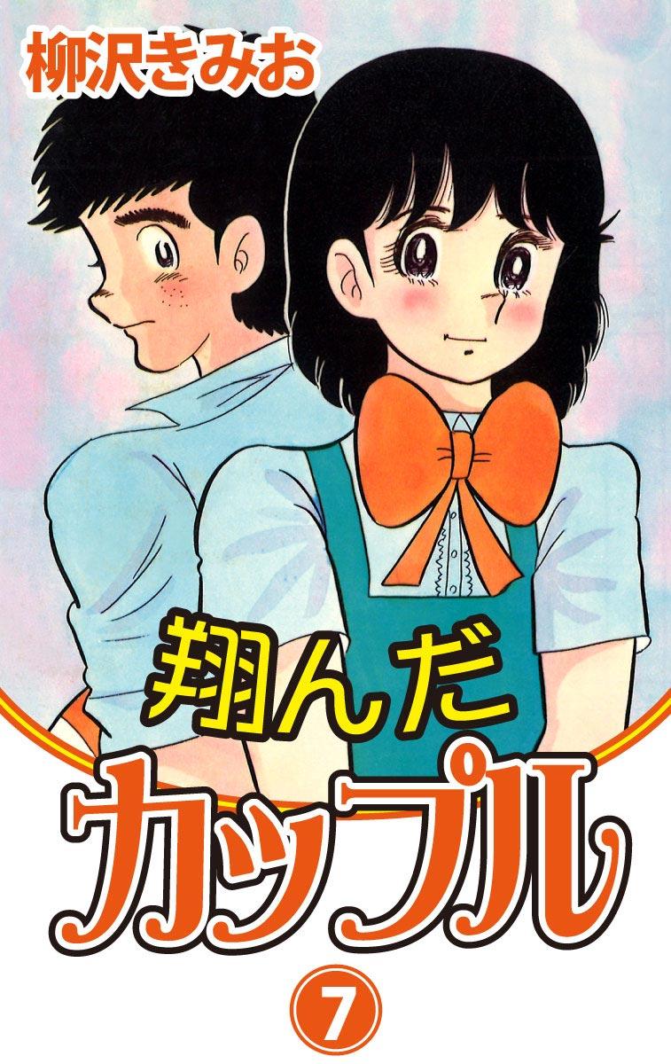 翔んだカップル(第7巻)