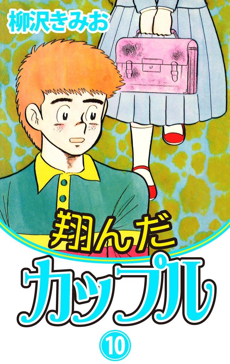 翔んだカップル(第10巻)