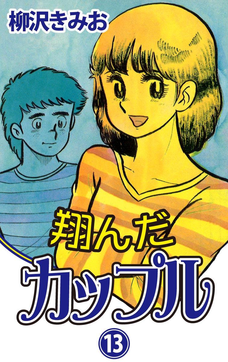 翔んだカップル(第13巻)