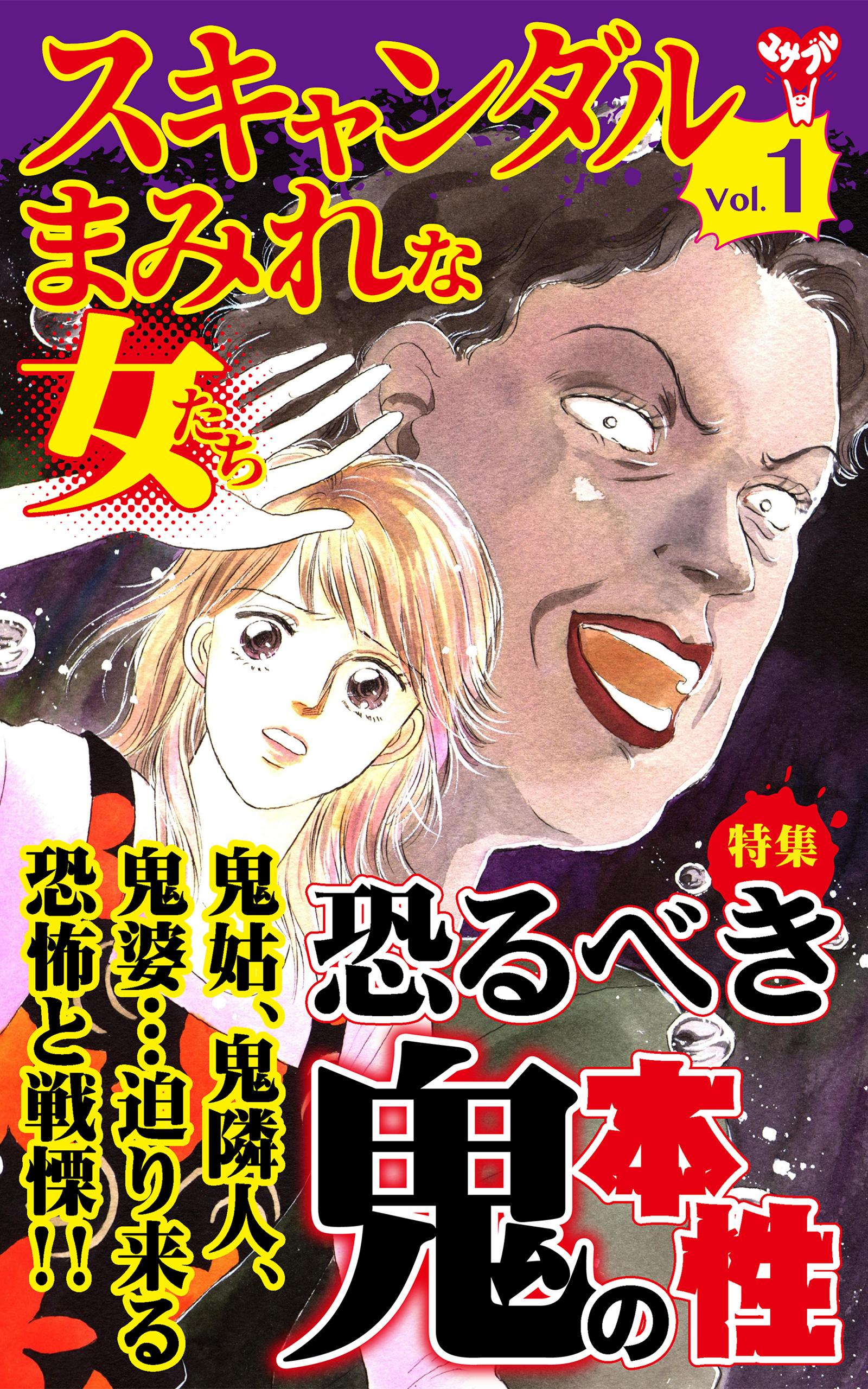 スキャンダルまみれな女たちVol.1(5千万円の復讐~浮気男に怒りの餞別を)