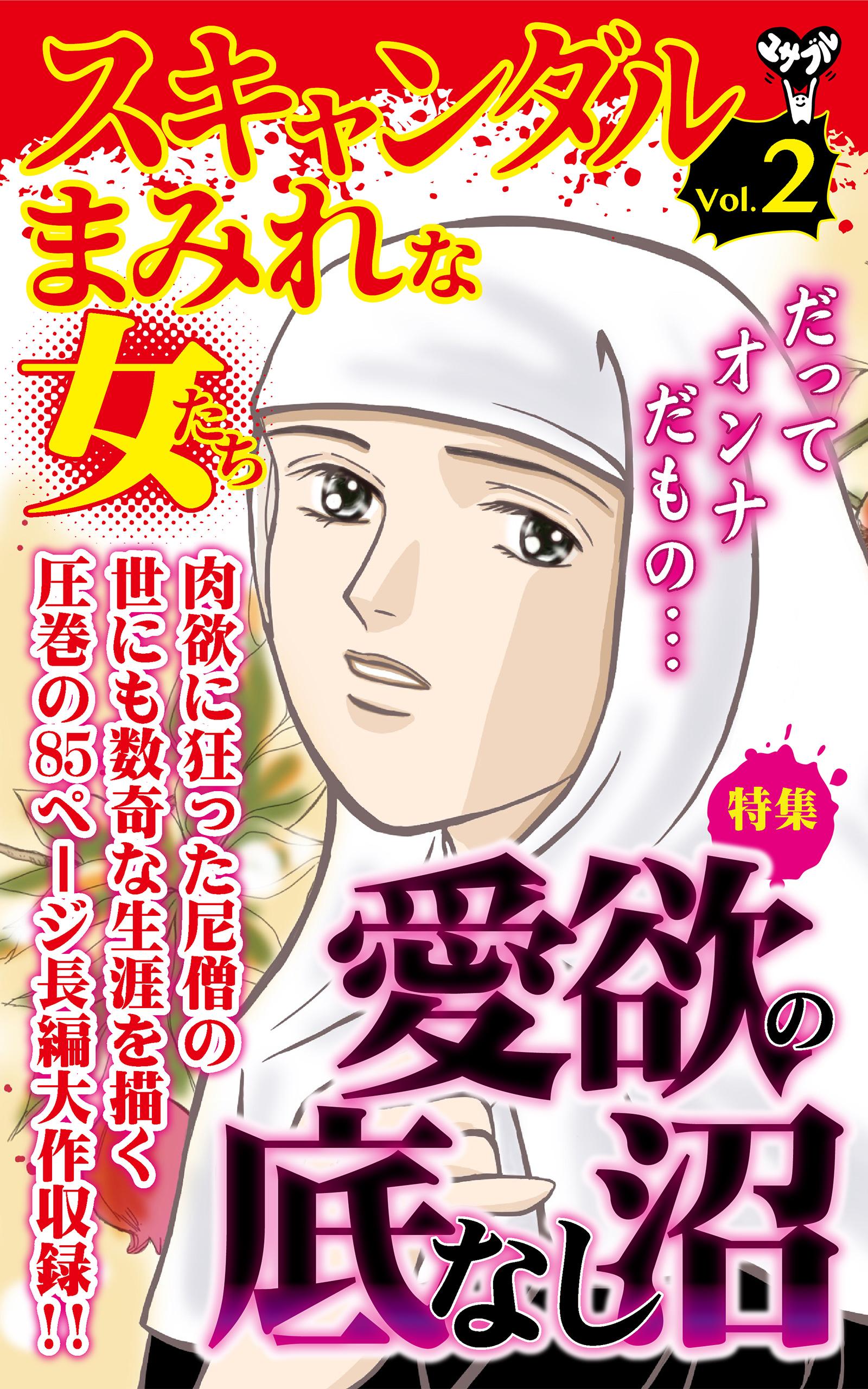 スキャンダルまみれな女たちVol.2(愛する娘を悪徳新興宗教から取り戻せ!!)