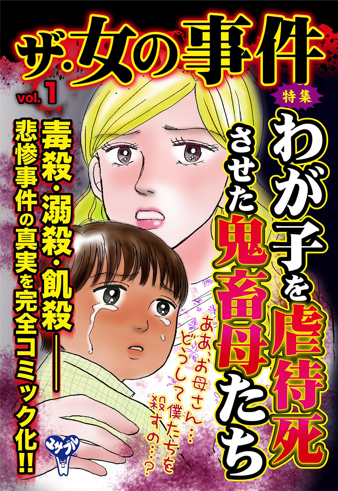 ザ・女の事件Vol.1(生後4ヶ月乳児ラクガキ虐待事件)