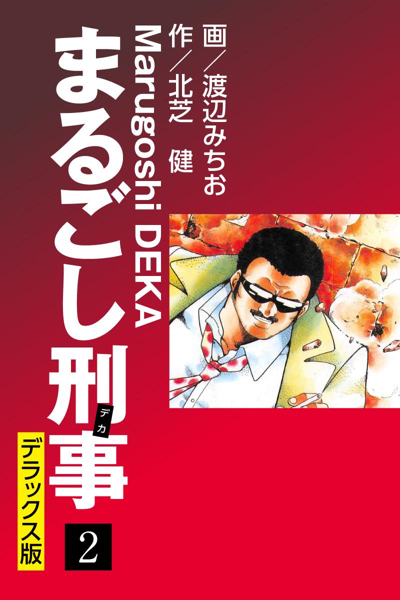 まるごし刑事 デラックス版(第2巻)