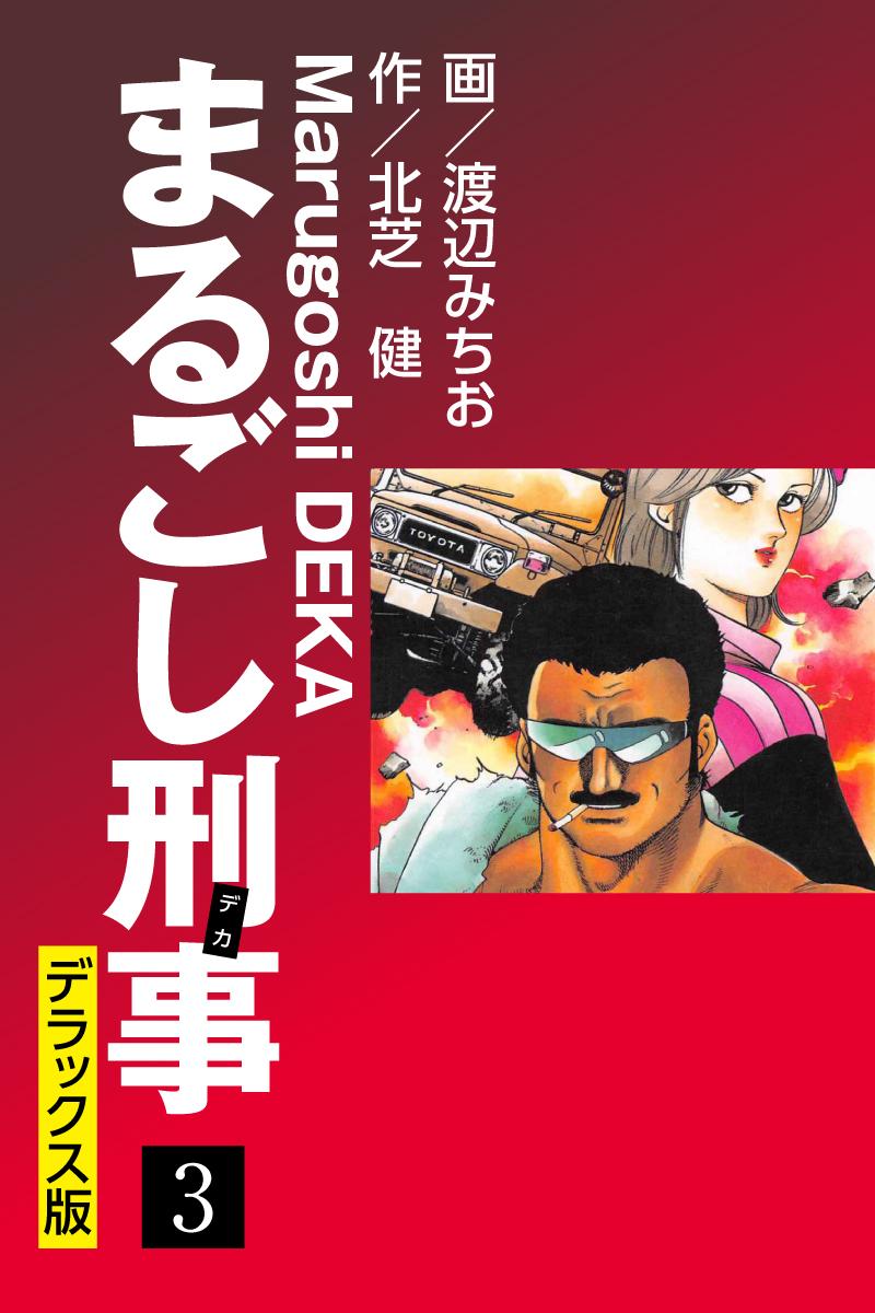 まるごし刑事 デラックス版(第3巻)