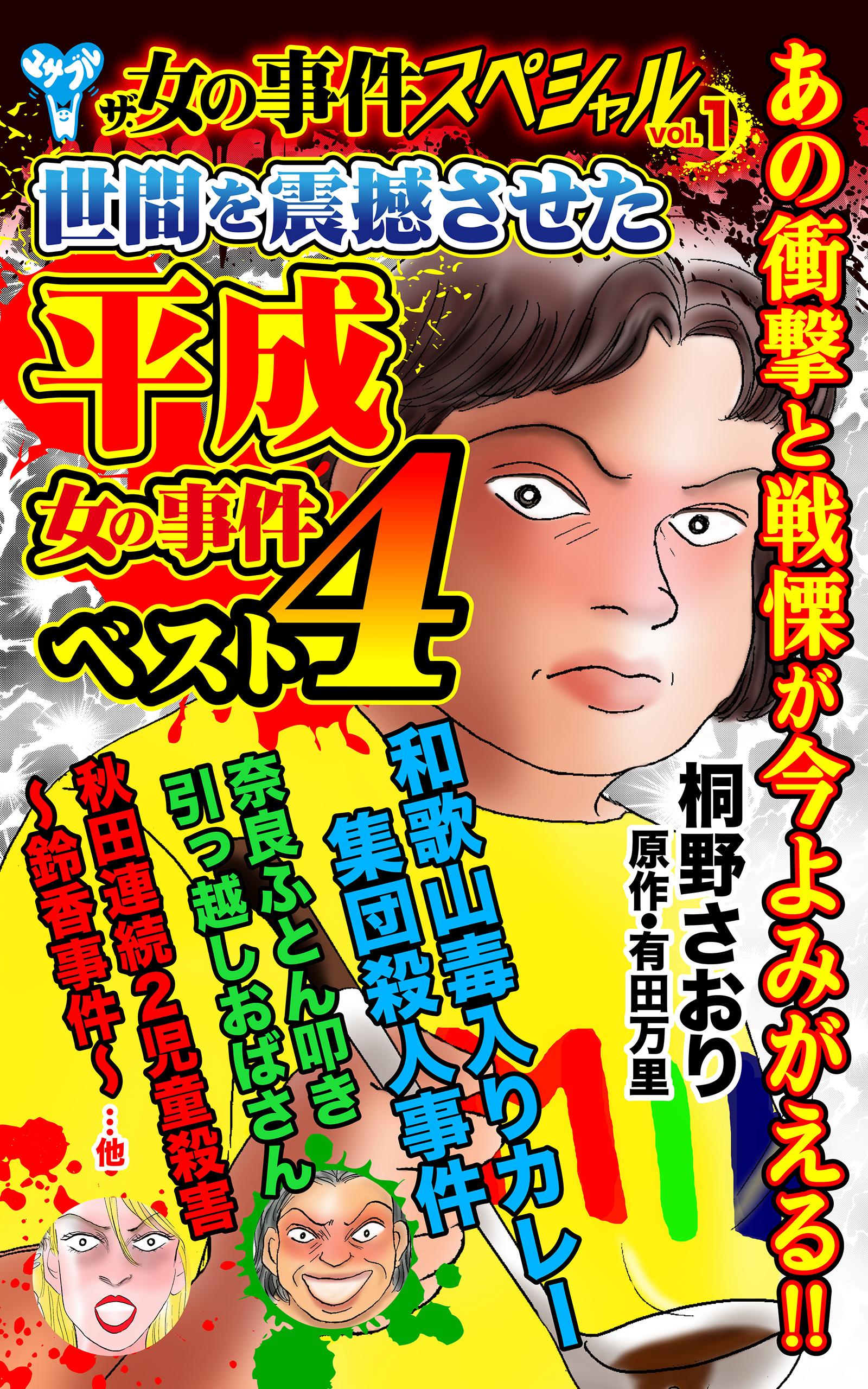 ザ・女の事件スペシャルVol.1(慟哭!!秋田連続2児童殺害~鈴香事件~)