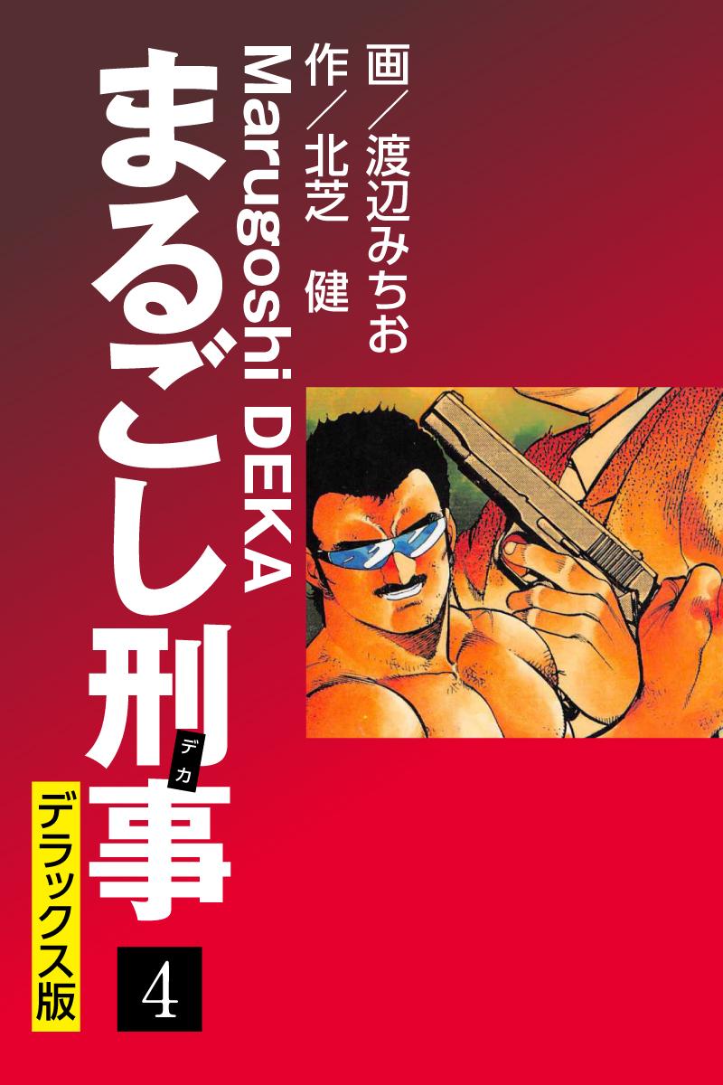まるごし刑事 デラックス版(第4巻)