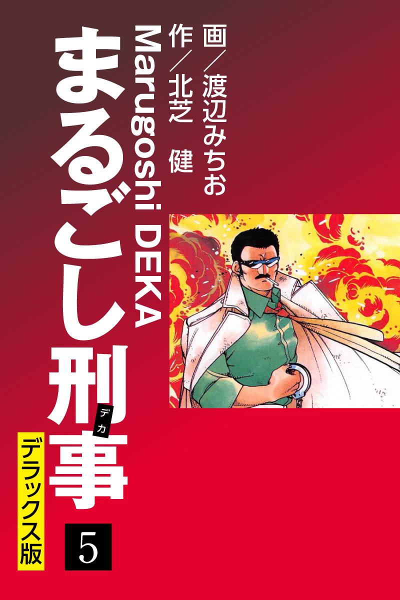 まるごし刑事 デラックス版(第5巻)