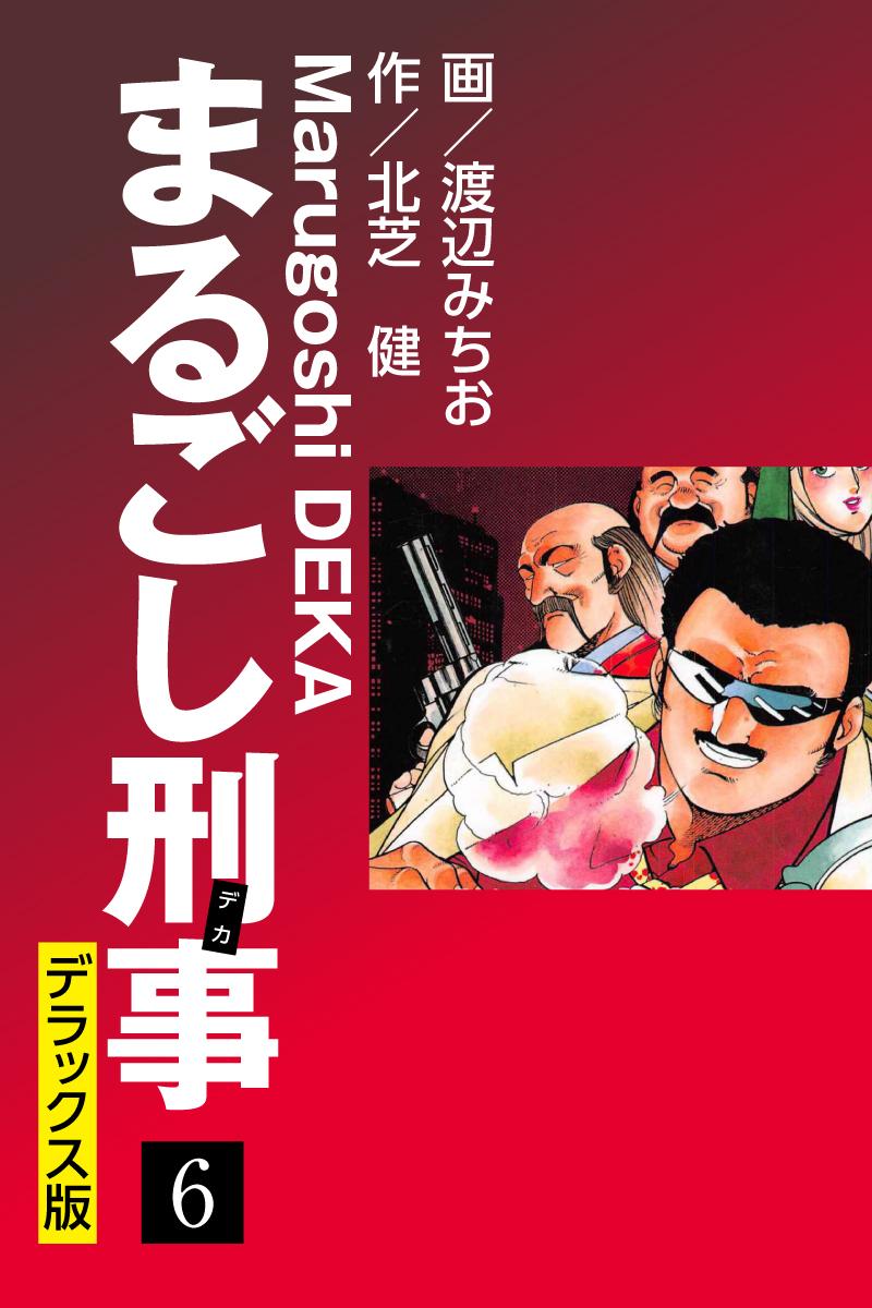 まるごし刑事 デラックス版(第6巻)