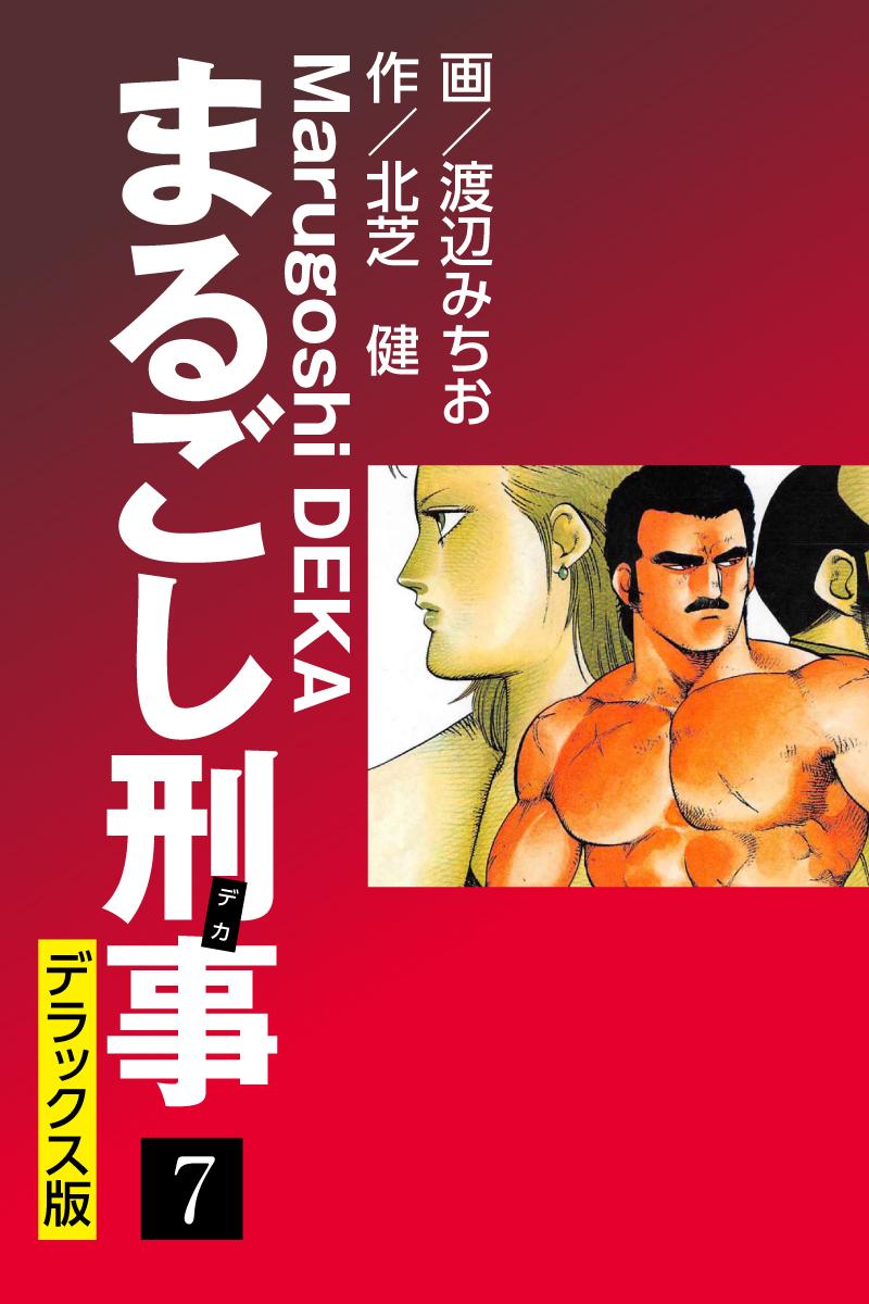 まるごし刑事 デラックス版(第7巻)