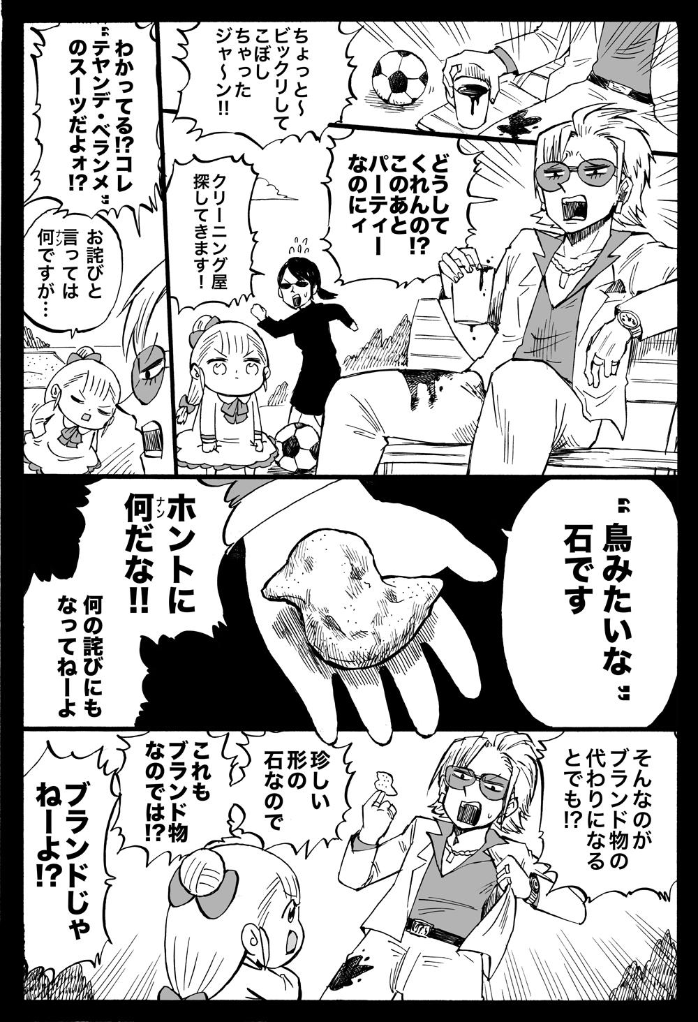 幼女社長(ぶらんど)