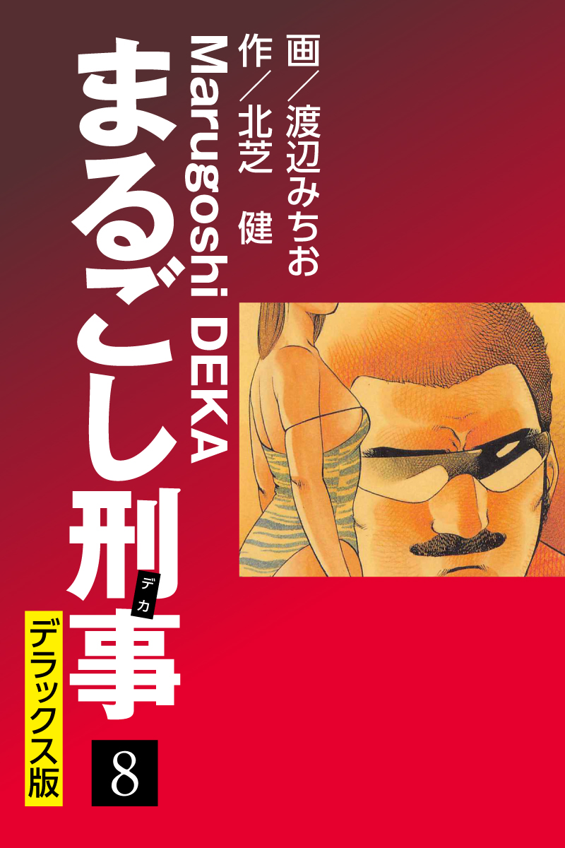 まるごし刑事 デラックス版(第8巻)