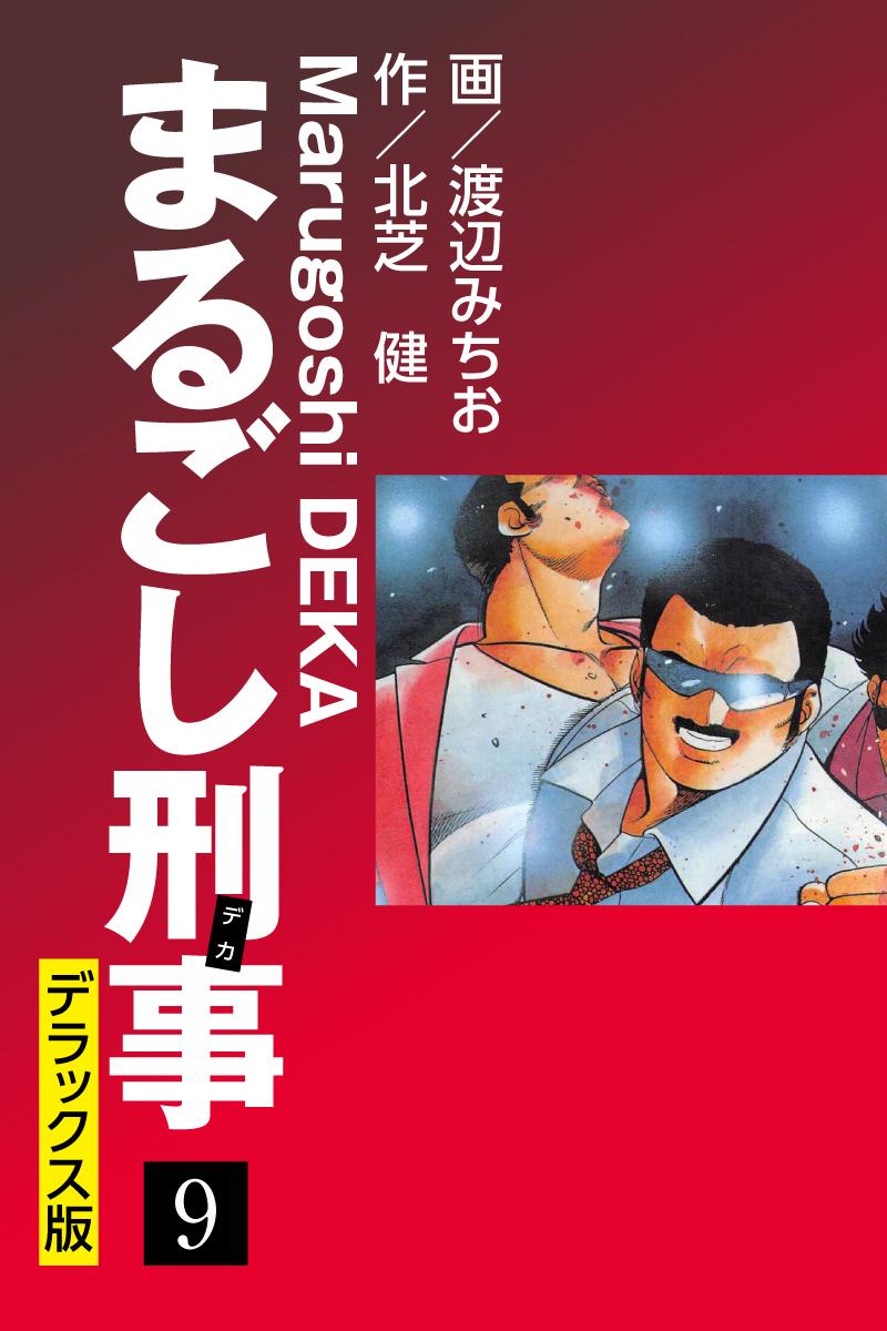 まるごし刑事 デラックス版(第9巻)