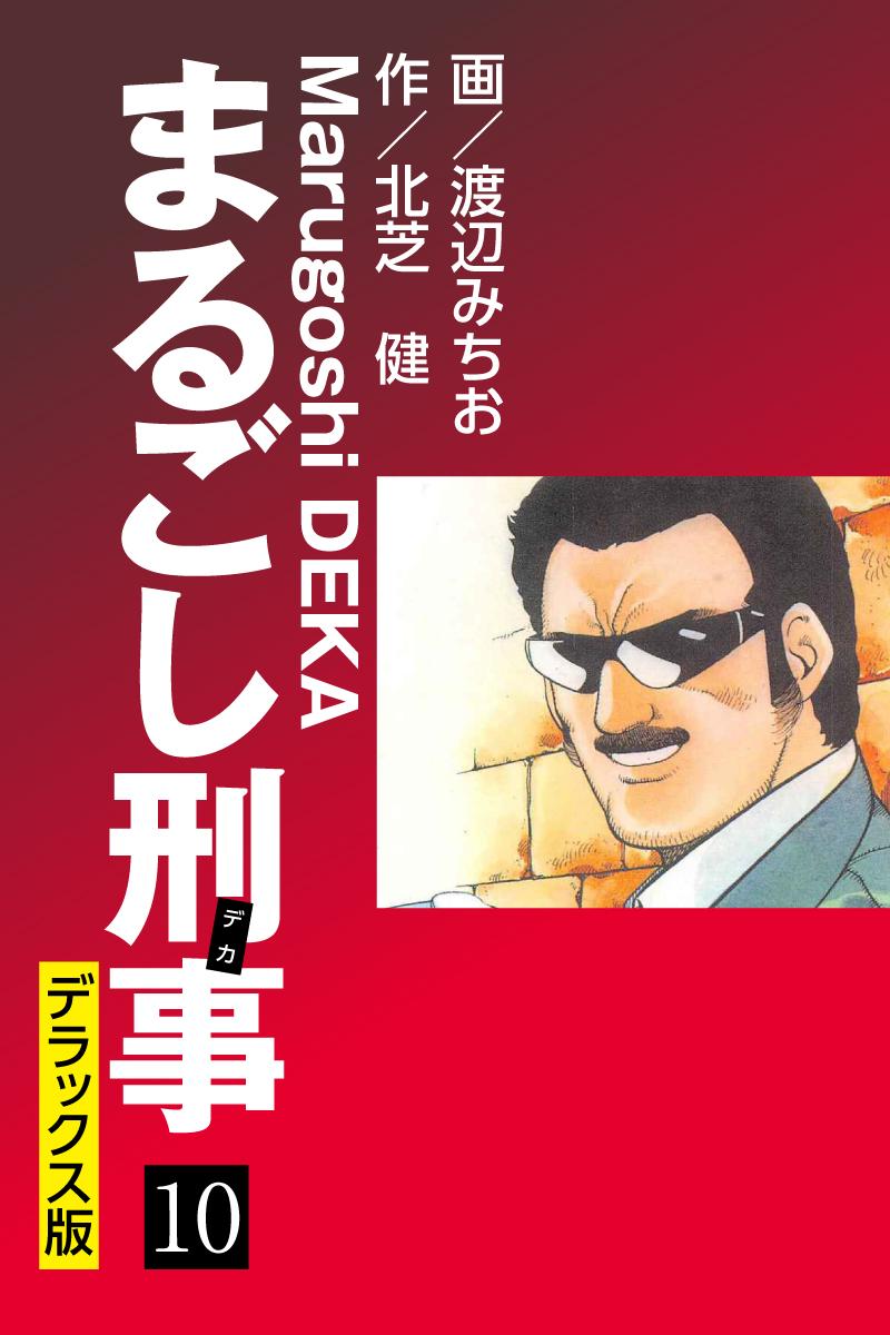 まるごし刑事 デラックス版(第10巻)
