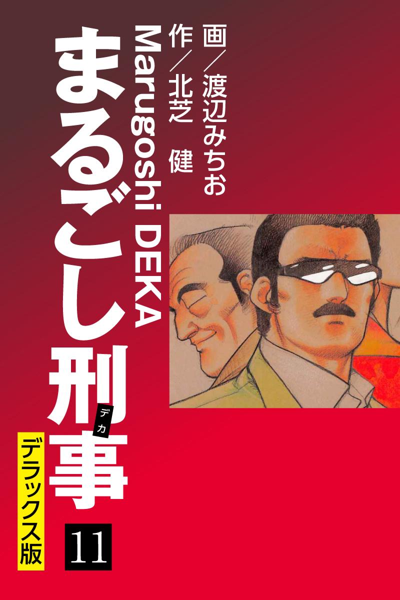 まるごし刑事 デラックス版(第11巻)