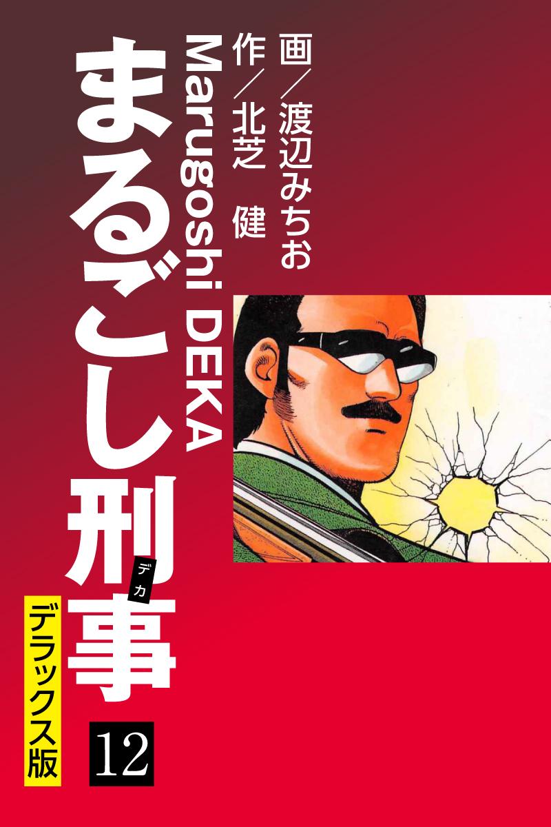 まるごし刑事 デラックス版(第12巻)