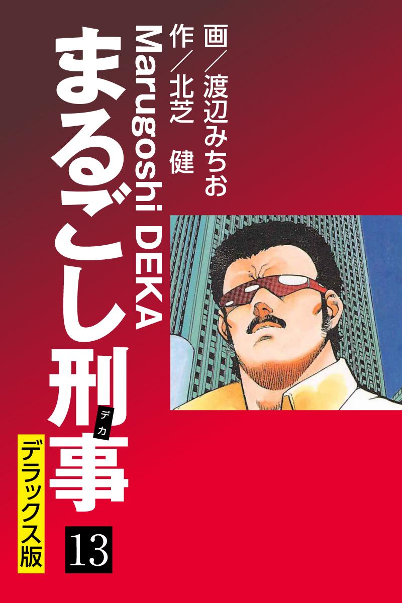 まるごし刑事 デラックス版(第13巻)