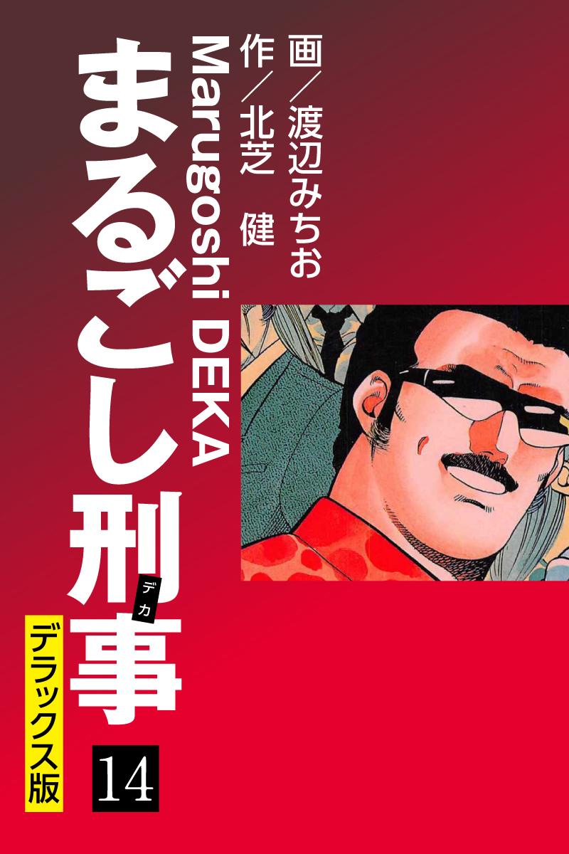 まるごし刑事 デラックス版(第14巻)