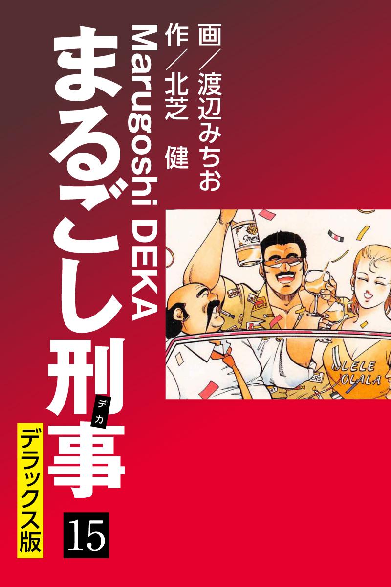 まるごし刑事 デラックス版(第15巻)