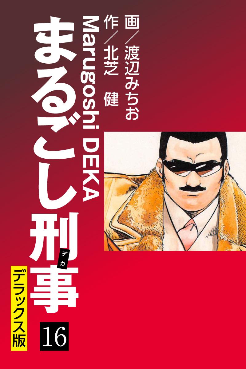 まるごし刑事 デラックス版(第16巻)
