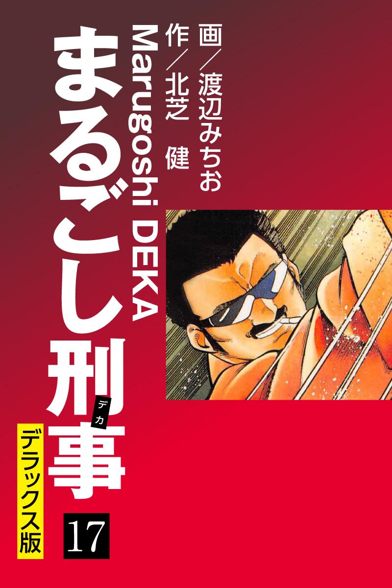 まるごし刑事 デラックス版(第17巻)