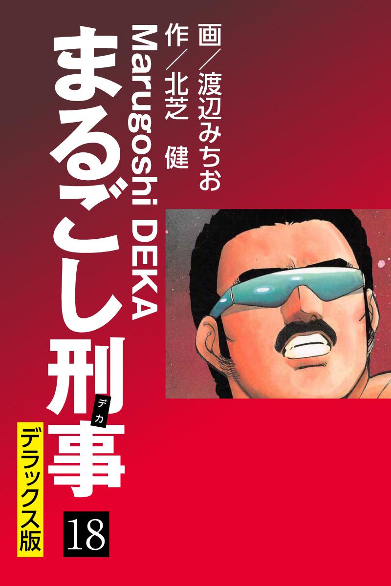 まるごし刑事 デラックス版(第18巻)