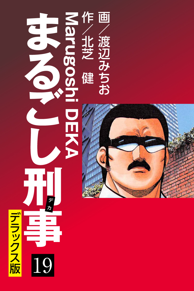 まるごし刑事 デラックス版(第19巻)
