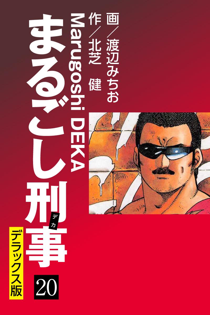 まるごし刑事 デラックス版(第20巻)