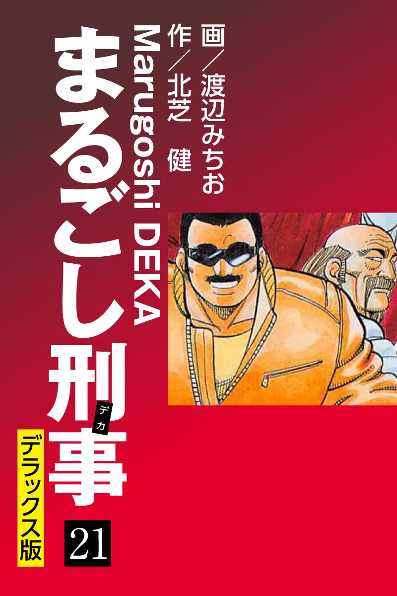 まるごし刑事 デラックス版(第21巻)