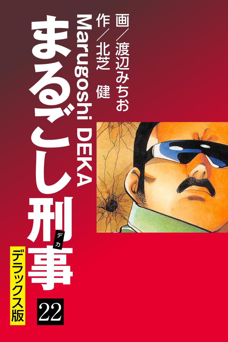 まるごし刑事 デラックス版(第22巻)