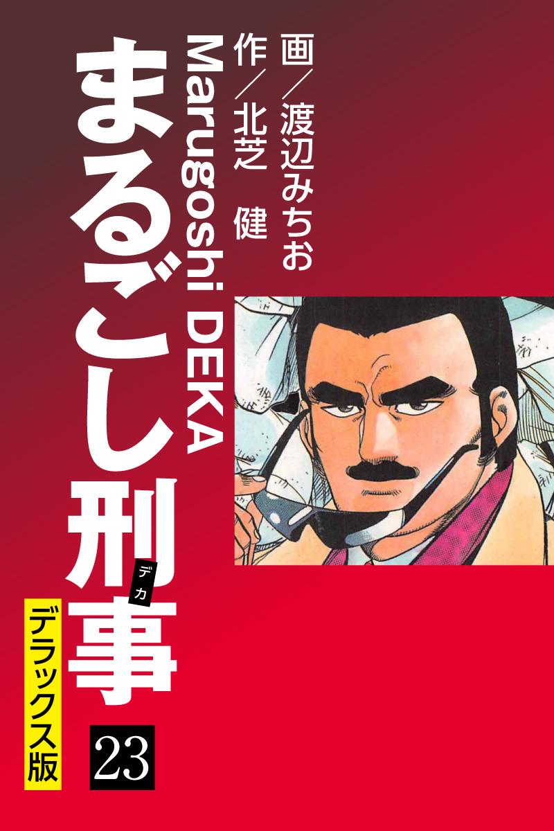 まるごし刑事 デラックス版(第23巻)