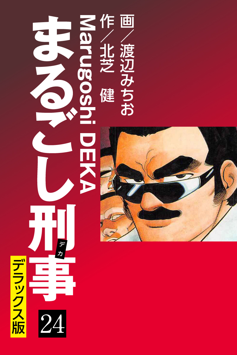 まるごし刑事 デラックス版(第24巻)