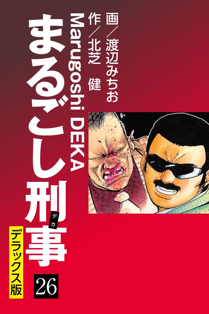 まるごし刑事 デラックス版(第26巻)