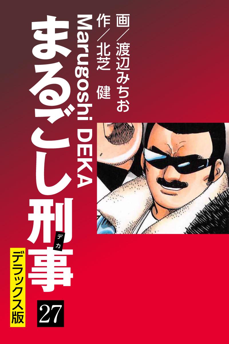 まるごし刑事 デラックス版(第27巻)