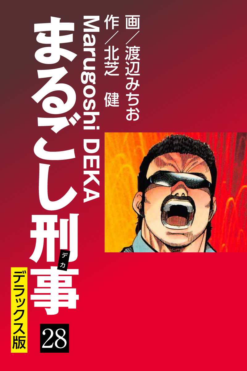 まるごし刑事 デラックス版(第28巻)