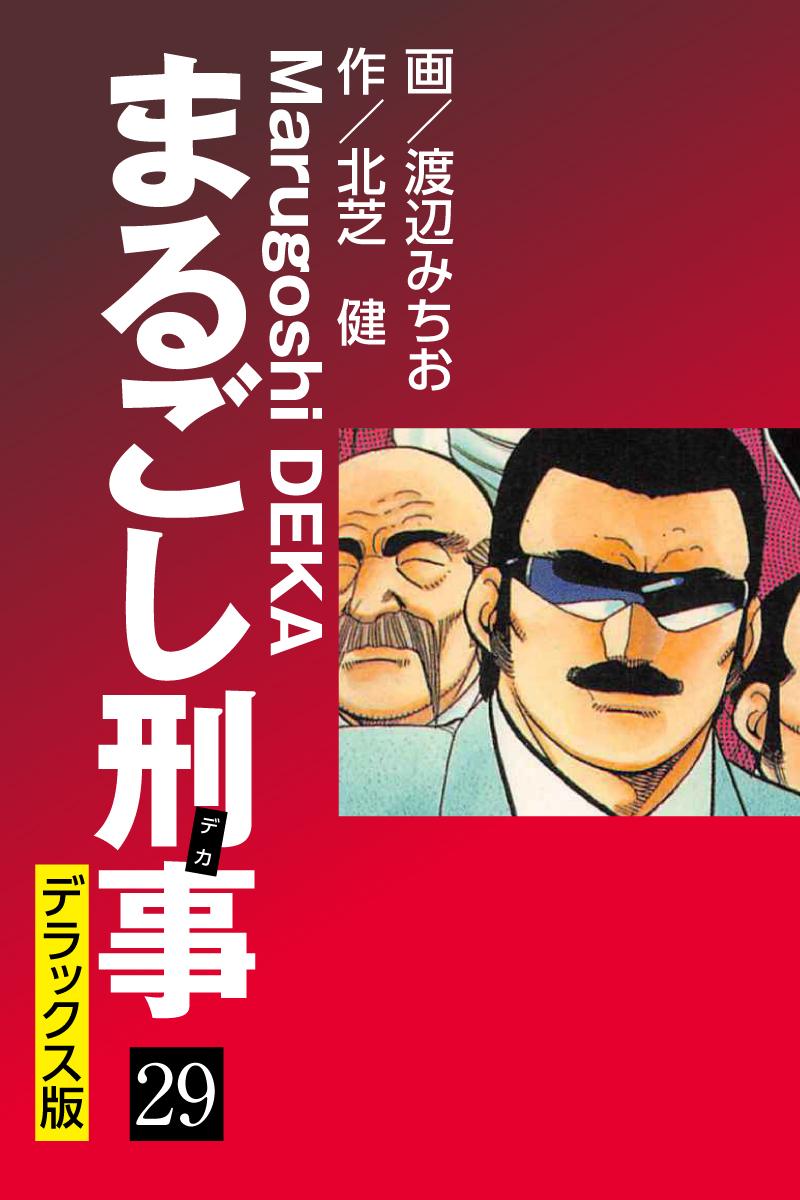 まるごし刑事 デラックス版(第29巻)