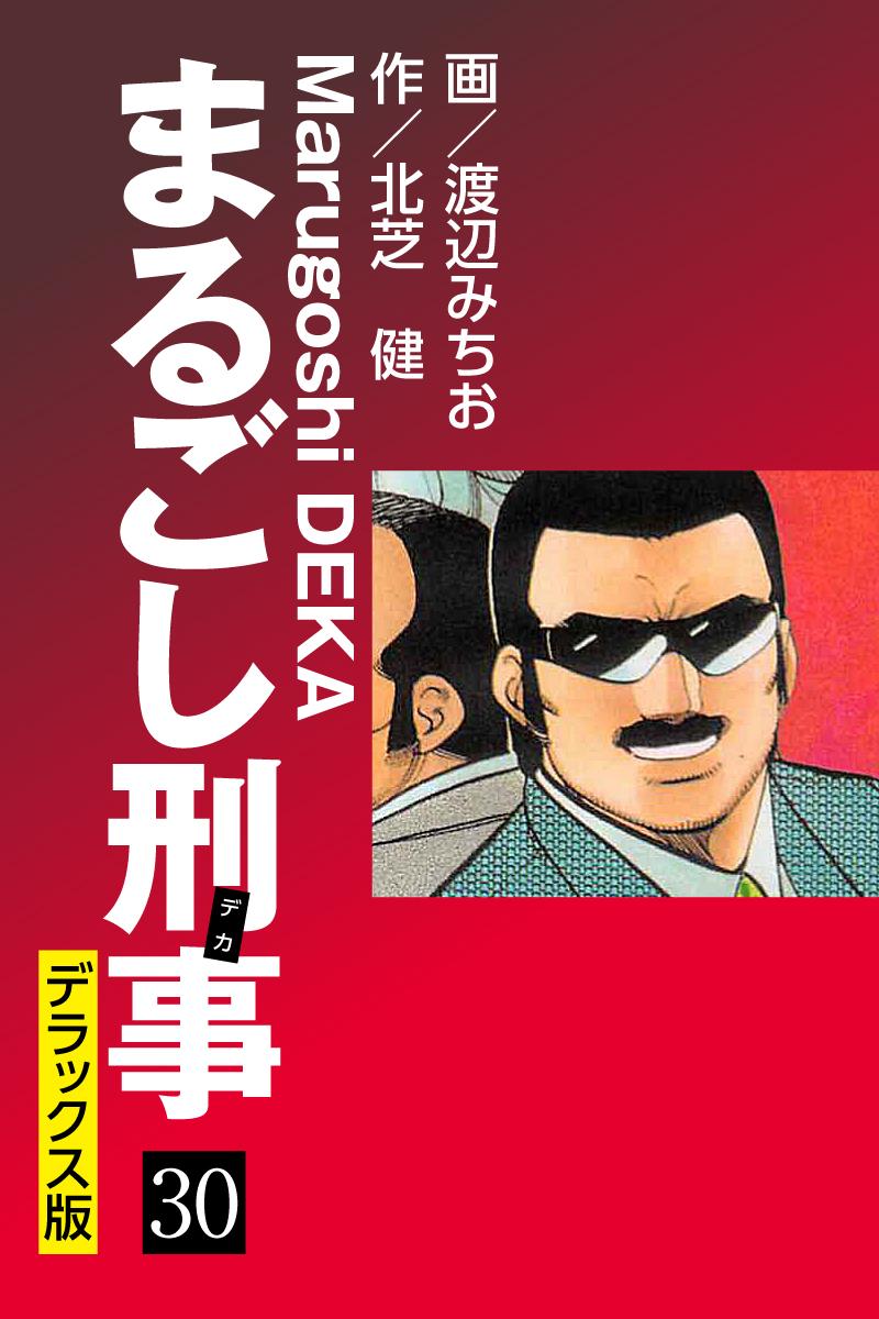 まるごし刑事 デラックス版(第30巻)